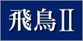 bn_asuka2.jpg